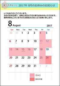 あべのすとーん大阪銘石2017年8月定休日