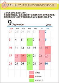 あべのすとーん大阪銘石2017年9月定休日