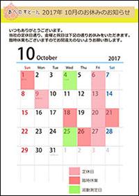 あべのすとーん大阪銘石2017年10月定休日