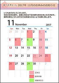 あべのすとーん大阪銘石2017年11月定休日