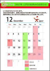 あべのすとーん大阪銘石2017年12月定休日