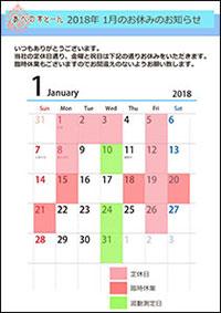 あべのすとーん大阪銘石2018年1月定休日