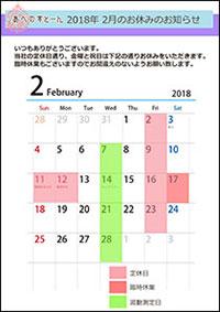 あべのすとーん大阪銘石2018年2月定休日