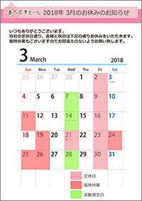 あべのすとーん大阪銘石2018年3月定休日