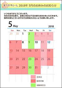 あべのすとーん大阪銘石2018年5月定休日