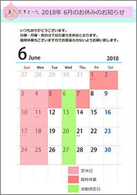 あべのすとーん大阪銘石2018年6月定休日