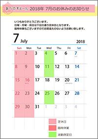 あべのすとーん大阪銘石2018年7月定休日