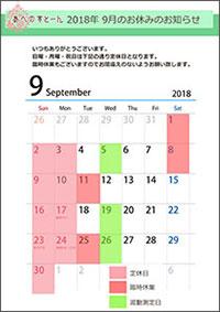 あべのすとーん大阪銘石2018年9月定休日