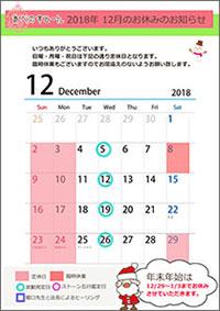 あべのすとーん大阪銘石2018年12月定休日