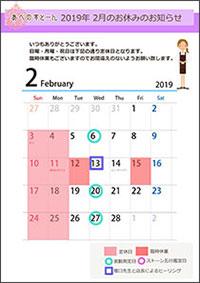あべのすとーん大阪銘石2019年2月定休日