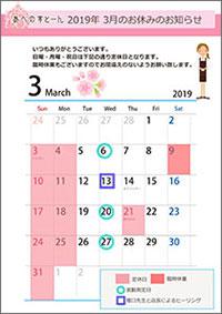 あべのすとーん大阪銘石2019年3月定休日