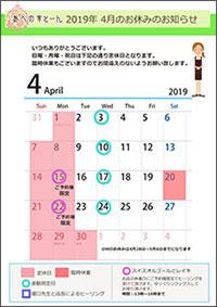 あべのすとーん大阪銘石2019年4月定休日