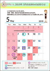 あべのすとーん大阪銘石2019年5月定休日