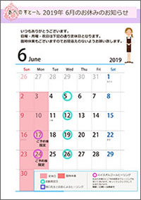 あべのすとーん大阪銘石2019年6月定休日