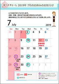 あべのすとーん大阪銘石2019年7月定休日