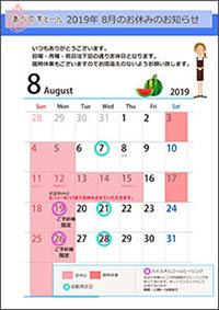 あべのすとーん大阪銘石2019年8月定休日