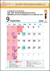 あべのすとーん大阪銘石2019年9月定休日