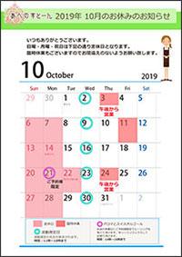 あべのすとーん大阪銘石2019年10月定休日