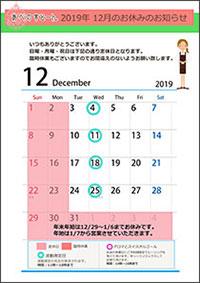 あべのすとーん大阪銘石2019年12月定休日