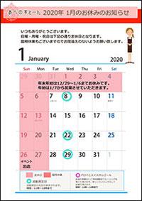 あべのすとーん大阪銘石2020年1月定休日