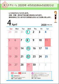 あべのすとーん大阪銘石2020年4月定休日