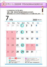 あべのすとーん大阪銘石2020年7月定休日