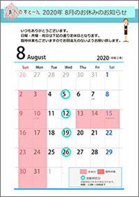 あべのすとーん大阪銘石2020年8月定休日
