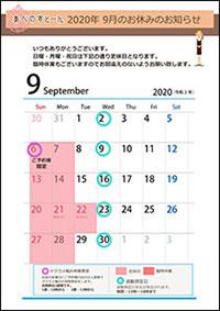 あべのすとーん大阪銘石2020年9月定休日