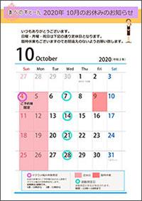 あべのすとーん大阪銘石2020年10月定休日