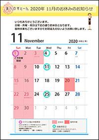 あべのすとーん大阪銘石2020年11月定休日