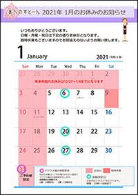 あべのすとーん大阪銘石2021年1月定休日