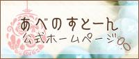 大阪銘石ホームページ